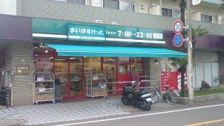 【篠崎】2018年9月14日(金) まいばすけっと篠崎町6丁目店がオープン!【小型スーパー】