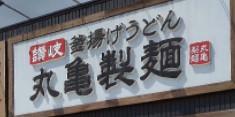 【西葛西】2020年10月23日(金)「丸亀製麺 西葛西メトロセンター店」オープン!【うどん】