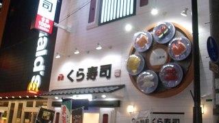 【小岩駅】2021年2月上旬「無添くら寿司 小岩駅前店」オープン!【回転寿司】