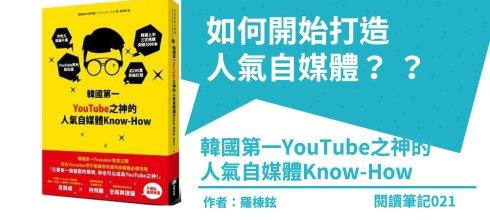【燃燒吧閱讀魂021】《韓國第一YouTube之神的人氣自媒體Know-How》讀書心得筆記-如何開始打造人氣自媒體?