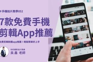 【手機剪輯app推薦】你不能不知道!7款手機剪片好用app!-手機拍影片教學052