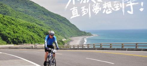 做自己的圓夢大使,我是吳鑫,追尋夢想第二人生,不放手直到夢想到手