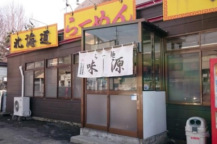味源(札幌市白石区)