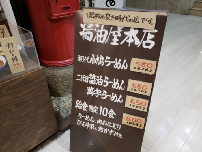 醤油屋本店サンピアザ店