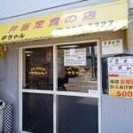 中ちゃん(札幌市厚別区)
