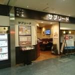 サブリード(新札幌)