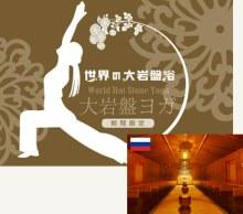 「新世界」の情報ブログ-tanoshimikata_yoga_img01.jpg