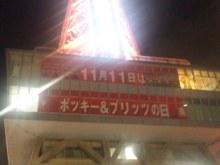 「新世界」の情報ブログ-131011_193450.jpg