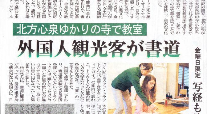 本日の北國新聞朝刊に法句寺の書道アート・ワークショップの様子が掲載されました。