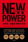 뉴파워 새로운 권력의 탄생