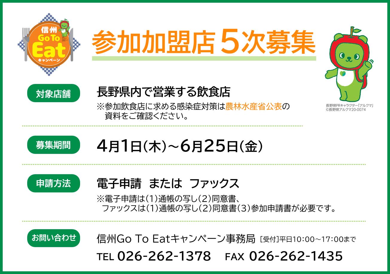 信州GoToEatキャンペーン