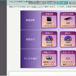 【パワーメーター2019】無線モジュールTWELITE検討<試す価値有り>