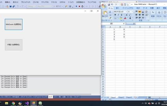 【VB.NET】 Visual Basic .NET を使用して Excel のイベントを処理する方法<Excelオートメーション学習>