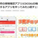 【コロナ】COCOAを改良したAndroidアプリが公開された<やはり厚労省ではデキナイ>
