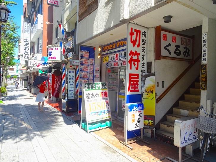 アクセスチケット松本店。やはりメインはあずさ回数券のバラ売り!