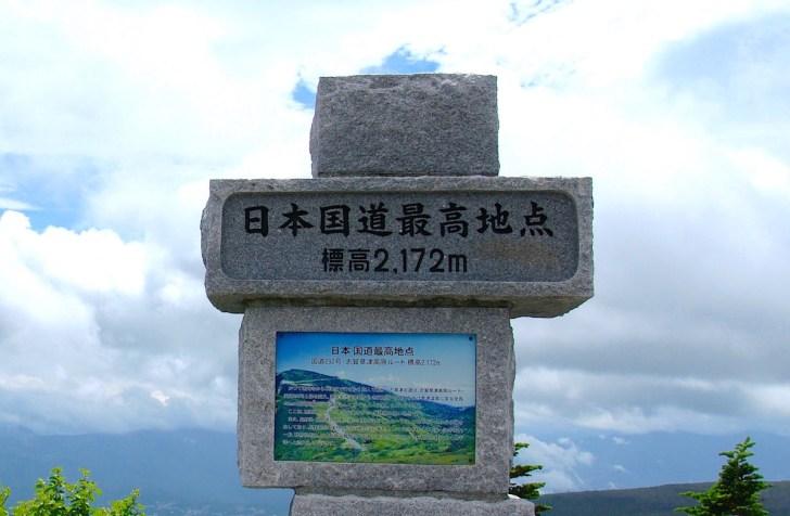「日本国道最高地点」の石碑