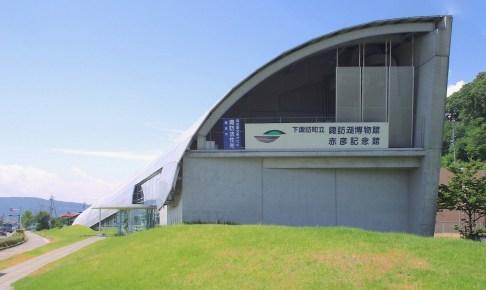 諏訪湖博物館・赤彦記念館