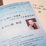 立川らく朝師匠による「ドクターらく朝の一笑健康 ヘルシートーク&健康落語」