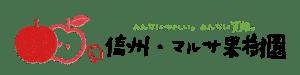 信州・マルサ果樹園|長野県産りんご|りんご通販