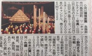12月11日 中日新聞に掲載