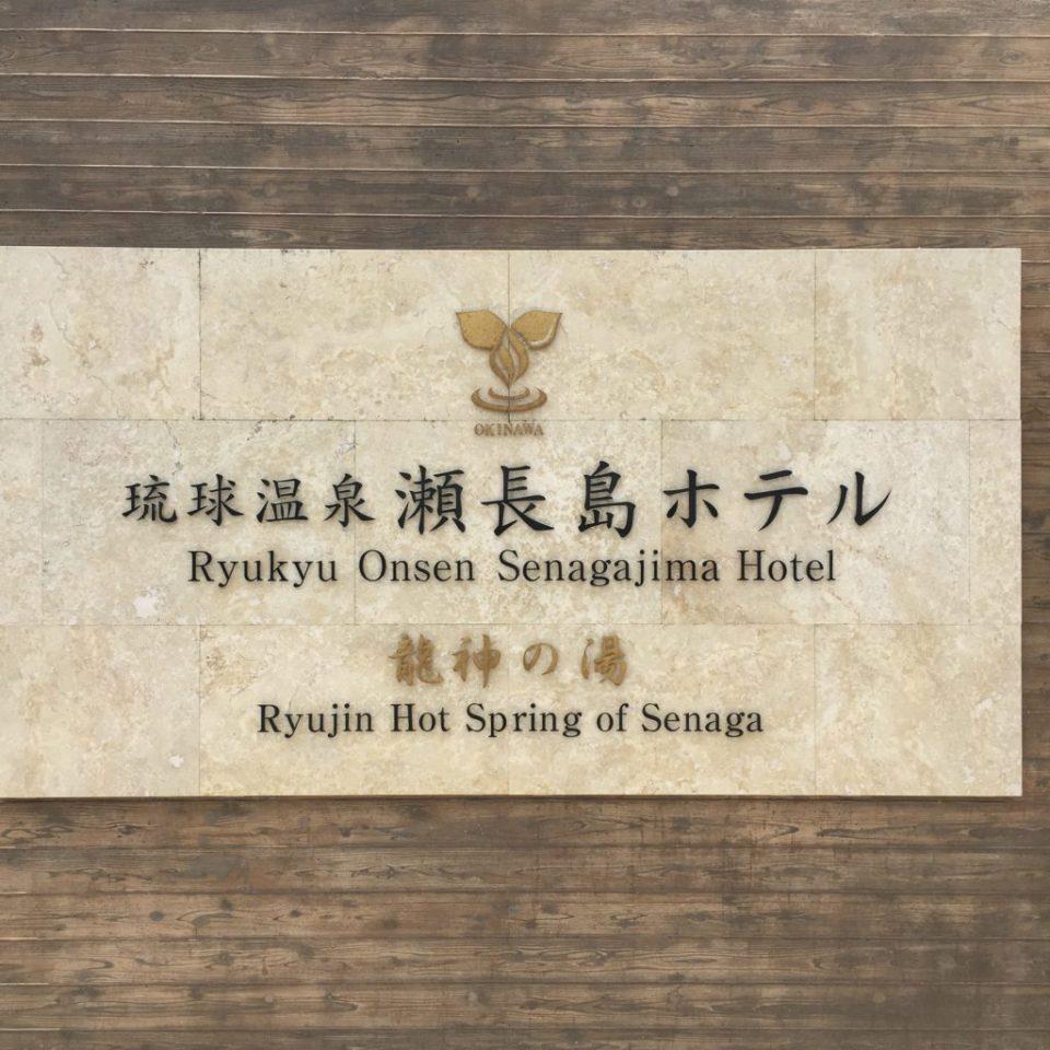 琉球温泉瀬長島ホテル「龍神の湯」