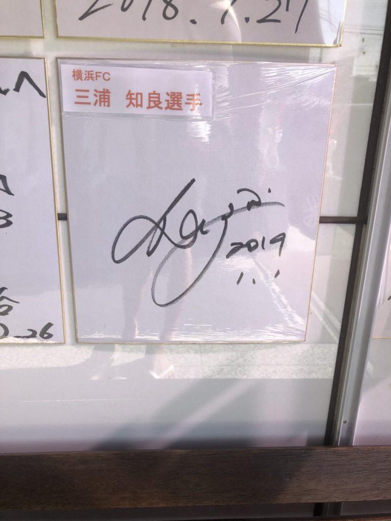 カズのサイン