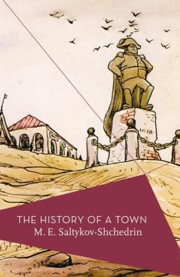 The History of a Town by M. E. Saltykov-Shchedrin