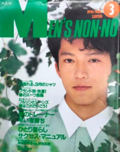 「田辺誠一 若い頃」の画像検索結果