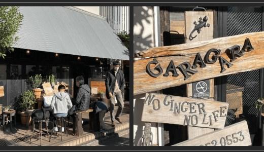 新百合ケ丘で人気の生姜料理で有名な「生姜料理がらがら」のランチはサラダ食べ放題でご飯もおかわり自由