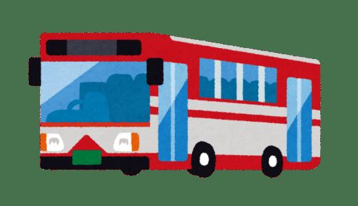 新百合ヶ丘から羽田空港に行くなら乗り換えなしで座って行ける空港連絡バスが楽ちんでおすすめ