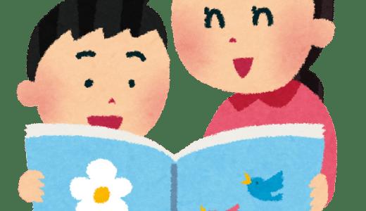 絵本好きな0歳から1歳向けに、麻生区の公立保育園で「絵本の貸出し」を実施