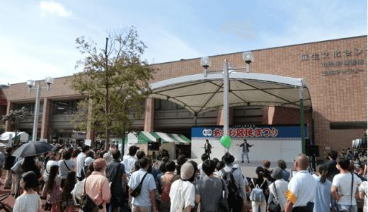 2017年の第35回あさお区民まつり(10月8日開催)の最新情報