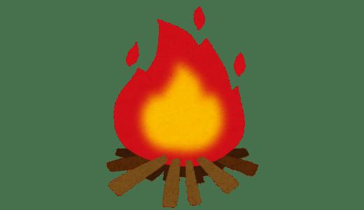 【2018年】新百合ヶ丘周辺のどんど焼きの日程などスケジュール