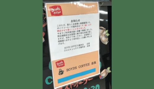 残念ながらカフェ「ボイドコーヒー小田急OX万福寺店」が閉店。次のテナントは