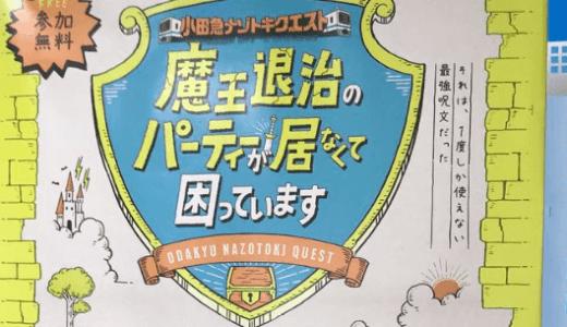 家族や友達連れで参加したい!リアル宝探しイベント「小田急ナゾトキクエスト~魔王退治のパーティーが居なくて困っています~」