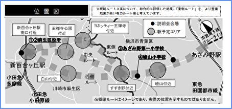 地下鉄「あざみ野~新百合ヶ丘」高速鉄道3号線(横浜市営地下鉄ブルーライン)の延伸に関する説明会を開催