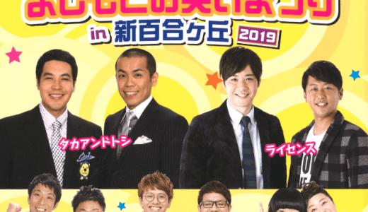 【2019年】タカアンドトシなど出演!「よしもとお笑いまつりin新百合ヶ丘2019」が2019年9月に開催!