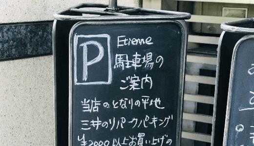 「エチエンヌ」前の路上駐車は控えましょう、2000円以上で30分無料になる「エチエンヌ」の駐車場の場所