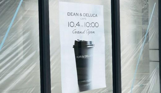 新百合ヶ丘駅前ドトールコーヒー後の場所に「DEAN&DELUCA(ディーンアンドデルーカ)」カフェがオープン予定!→10月4日オープン