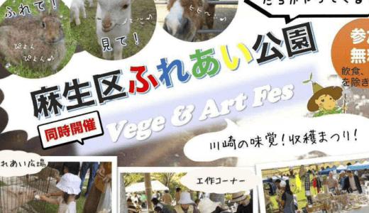 参加費無料!かわいい動物と遊べる「麻生区ふれあい公園」が王禅寺ふるさと公園で開催。川崎野菜を使ったベジフェスも同時開催