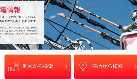 新百合ヶ丘近くの麻生区の停電情報の確認方法(全国の停電状況も確認できます)