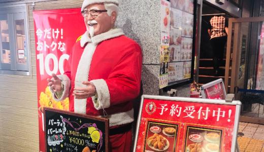 【2019年】ケンタッキーフライドチキン新百合ヶ丘店のクリスマス予約受付中