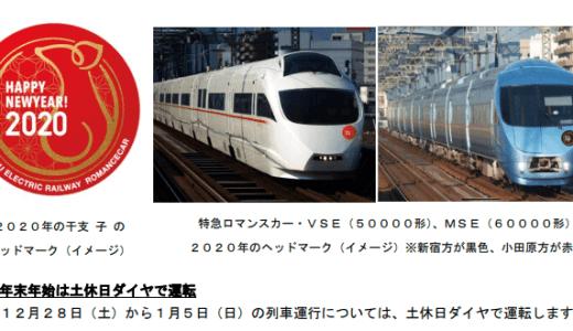 2019年大晦日から2020年元旦にかけて小田急線全線で実施する終夜運転の時刻表