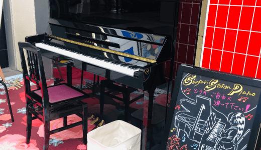 拍手喝采!!赤ちゃんからおじいちゃん、女子高生やプロ級まで!新百合ヶ丘駅の誰でも弾けるピアノ、ステーションピアノががかなり話題になっています!!