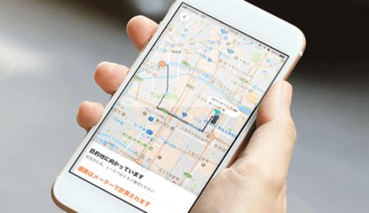 タクシーアプリ「DiDi」は新百合ヶ丘周辺でも利用可能に!1,000円無料クーポンで使ってみましょう