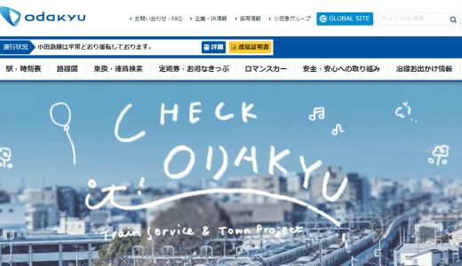 小田急線の通学定期券、通勤定期券の払い戻しや通学証明書のない場合の通学定期券の購入について