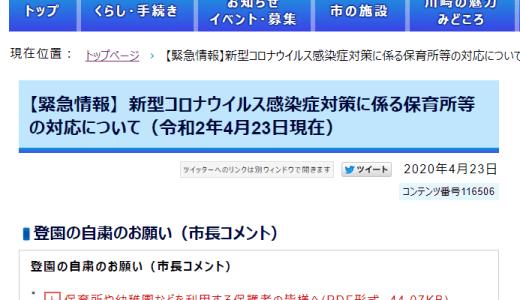 川崎市の公表した「保育所や幼稚園などの対応について」(4月23日公表)