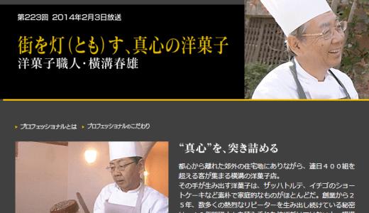 NHKの「プロフェッショナル仕事の流儀」に登場した新百合ヶ丘にある有名洋菓子店「リリエンベルグ」