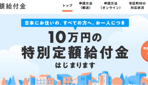 5月末に支給予定「特別定額給付金」(1人につき10万円)はオンライン申請方式だとほんの10分で全て完了→入金完了