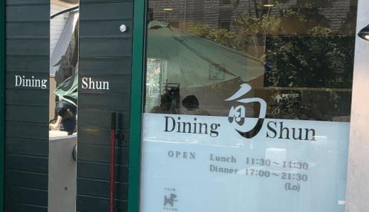 店内がおしゃれな雰囲気のカレーがテイクアウト可能な「DiningShun(Dining旬)」は新百合ヶ丘駅徒歩約3分